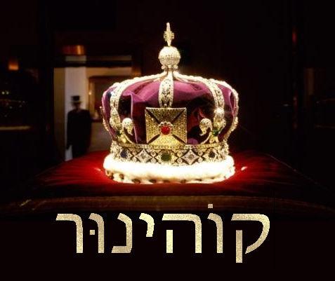 כתר מלכת אנגליה ועליו יהלום הקוהינור היוקרתי - חדר בריחה